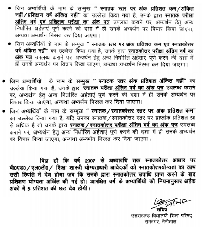 utet 2 new notice 2017