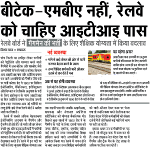 Railway Recruitment latest news