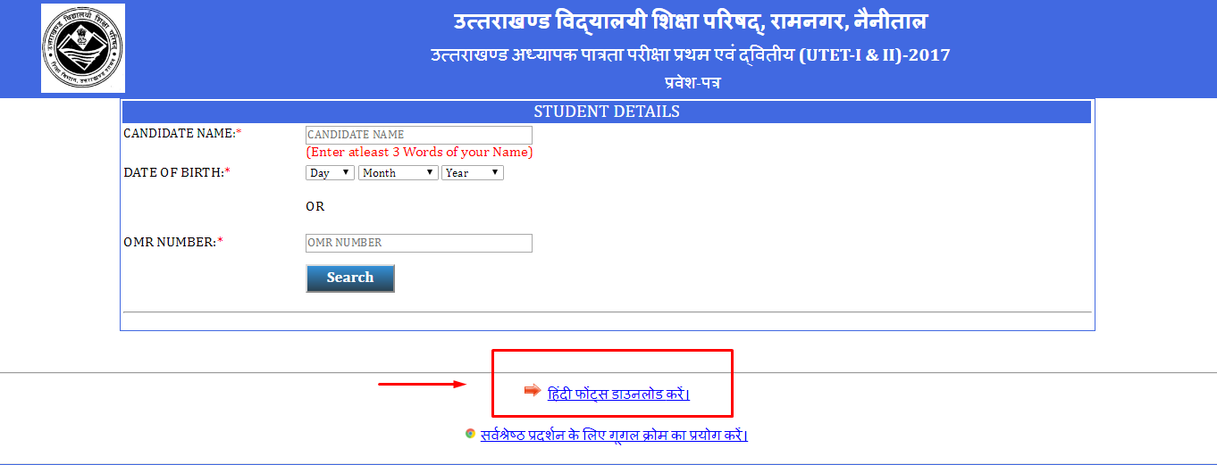latest utet admit card
