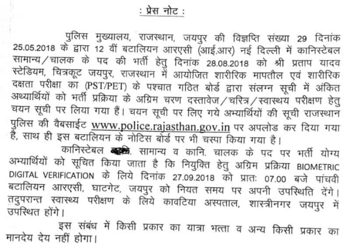 Rajasthan Police Notice for Document Verification